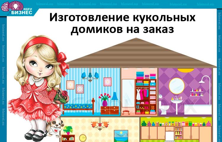 Изготовление кукольных домиков на заказ