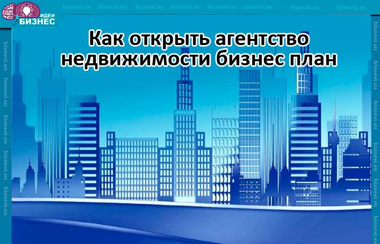 Как открыть агентство недвижимости бизнес план