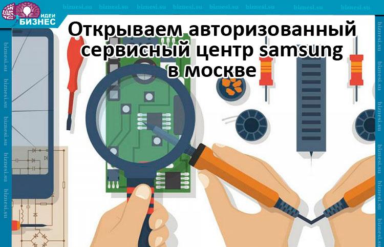 Открываем авторизованный сервисный центр samsung в москве