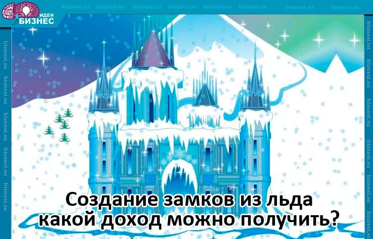 Создание замков из льда - какой доход можно получить