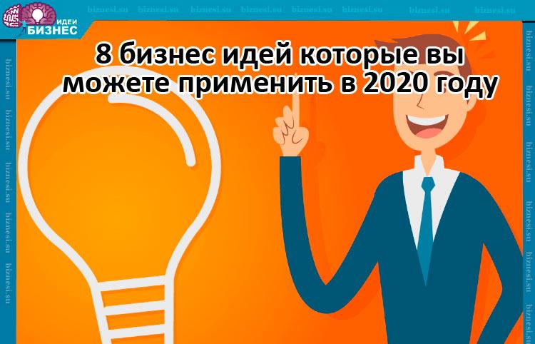 8 бизнес идей которые вы можете применить в 2020 году