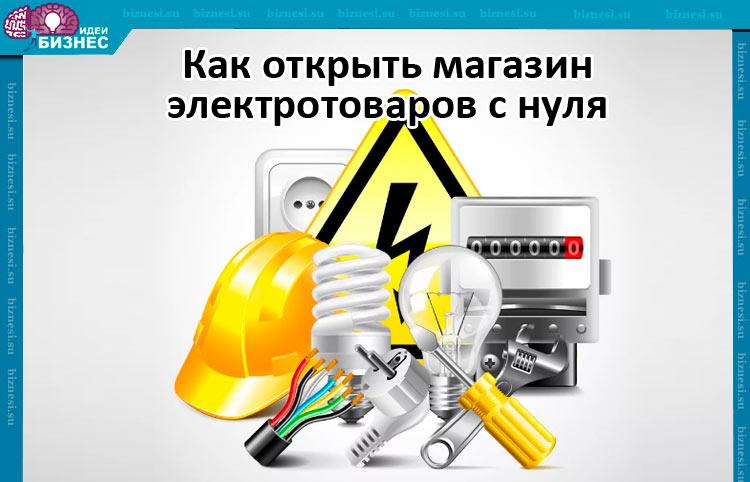 Как открыть магазин электротоваров с нуля