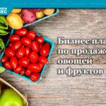 Бизнес план по продаже овощей и фруктов и не только!