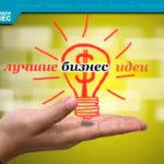Лучшие бизнес идеи 2017 года по версии сайта Бизнес Идеи.SU