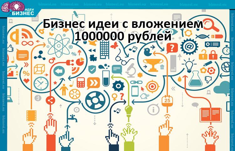 Бизнес идеи с вложением 1000000 рублей