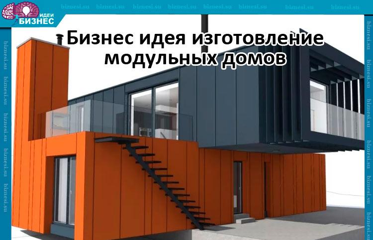 Бизнес идея изготовление модульных домов