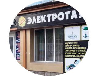 Реклама вашего магазина