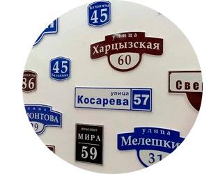 Изготовление номерных табличек с адресом