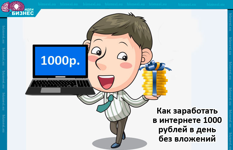 Как заработать в интернете 1000 рублей в день без вложений