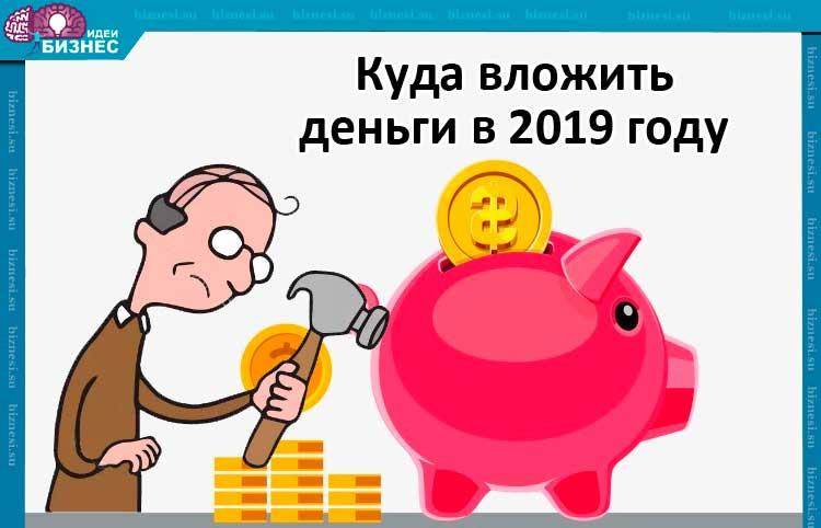 Куда вложить деньги в 2019 году