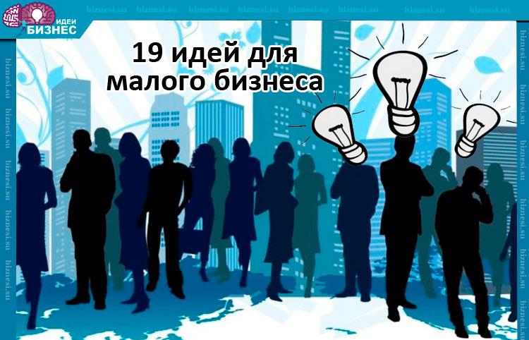 19 идей для малого бизнеса