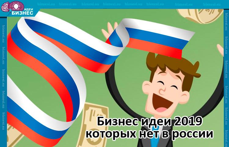 Бизнес идеи 2019 которых нет в России