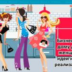 Бизнес на дому для женщин идеи и их реализация