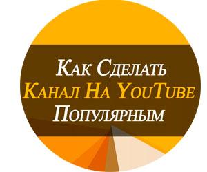 Как сделать свой канал популярным