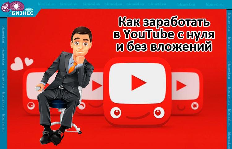 Как заработать в YouTube c нуля и без вложений