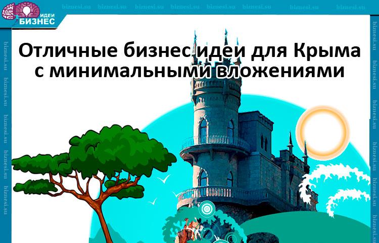 Отличные бизнес идеи для Крыма с минимальными вложениями