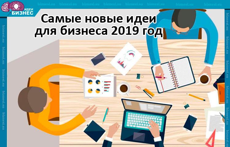 Самые новые идеи для бизнеса 2019 год