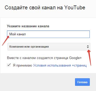Создание канала на Ютубе