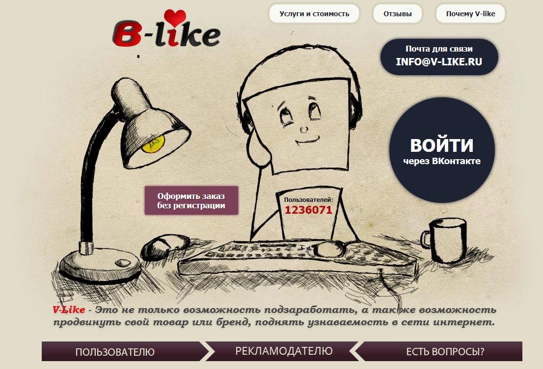 V-like.ru