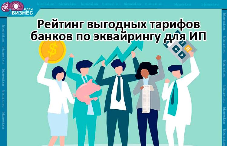 Рейтинг выгодных тарифов банков по эквайрингу для ИП