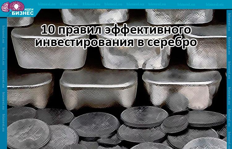 10 правил эффективного инвестирования в серебро