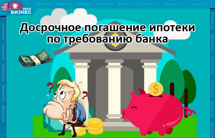 Досрочное погашение ипотеки по требованию банка