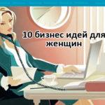 10 бизнес идей для женщин