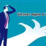 Бизнес идеи в 2020 - что открыть в 2020 году чтобы не прогореть