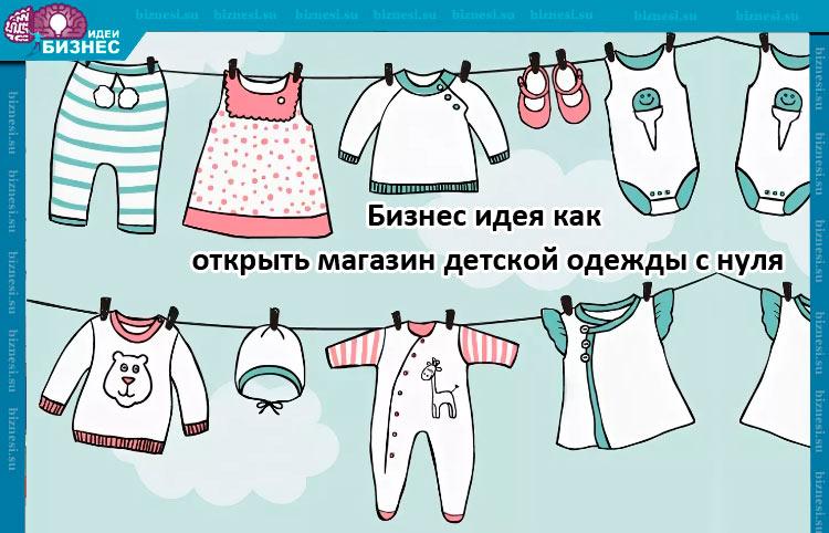 Бизнес идея как открыть магазин детской одежды с нуля