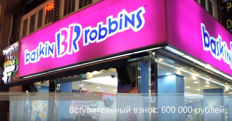 "Франшиза ""Баскин Роббинс"""