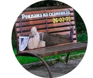 Реклама на скамейках отличная бизнес идея