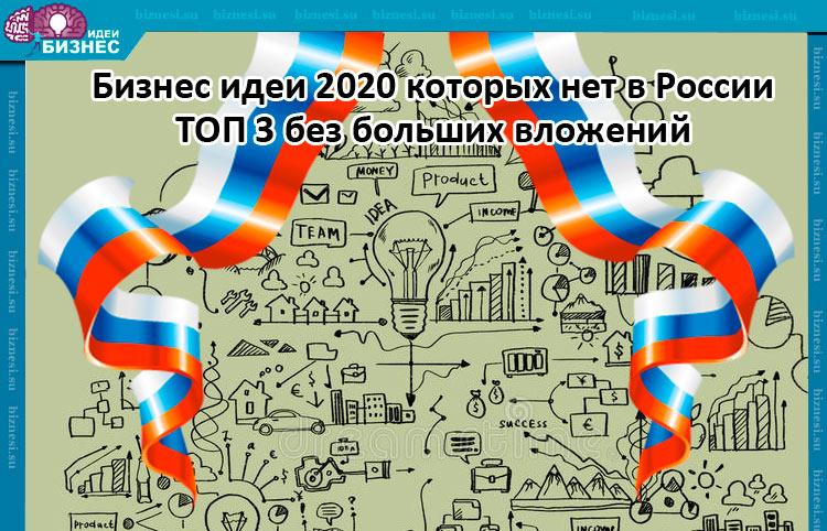 Бизнес идеи 2020 которых нет в России ТОП 3 без больших вложений