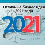 Отличные бизнес идеи 2021 года