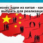 Бизнес идеи из китая - какую выбрать для реализации